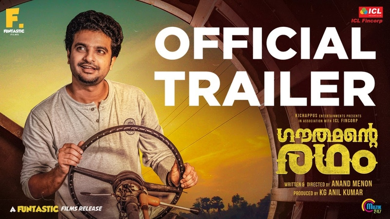 Gauthamante Radham - Official Trailer   Neeraj Madhav   Anand Menon   Basil Joseph   4K