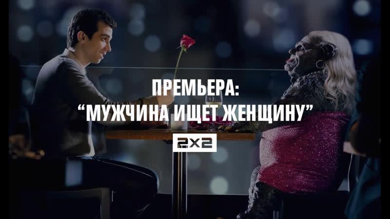 Мужчина ищет женщину Русский Трейлер 2015