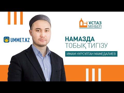 Ұстаз мінбері НАМАЗДА ТОБЫҚ ТИГІЗУ Имам Нұрсұлтан МАМЕДАЛИЕВ