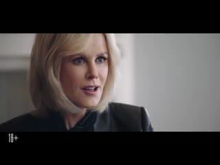 Скандал (дублированный трейлер, 2020) | Шарлиз Терон, Николь Кидман и Марго Робби
