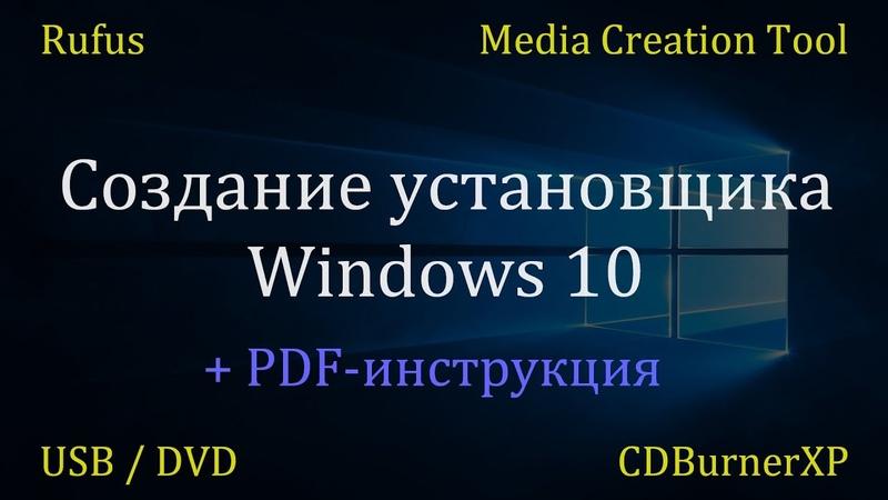 Создание установочного USB / DVD-носителя Windows 10 из ISO-образа (2019)