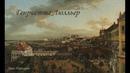 Фаворитки польских королей Генриетта Люльер 1716 22 12 1802