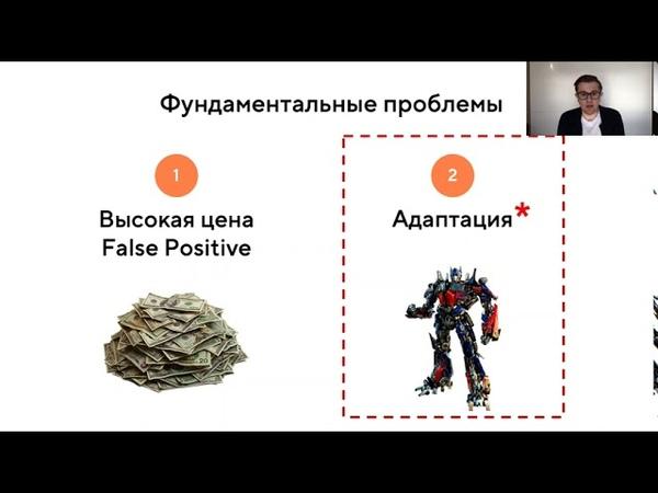 4 Антиробот на CatBoost и не только Анто Гой Почта@Mail ru