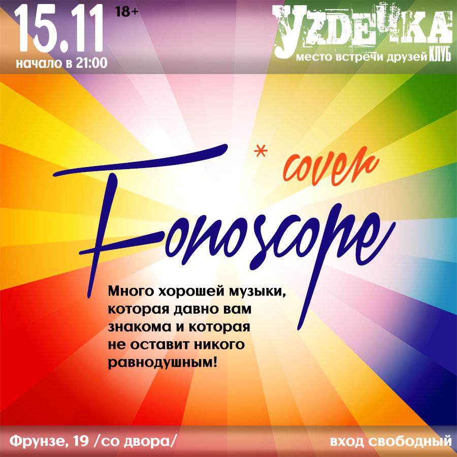 Афиша Новосибирск 15.11 // Fonoscope. Cover // Уzдечка