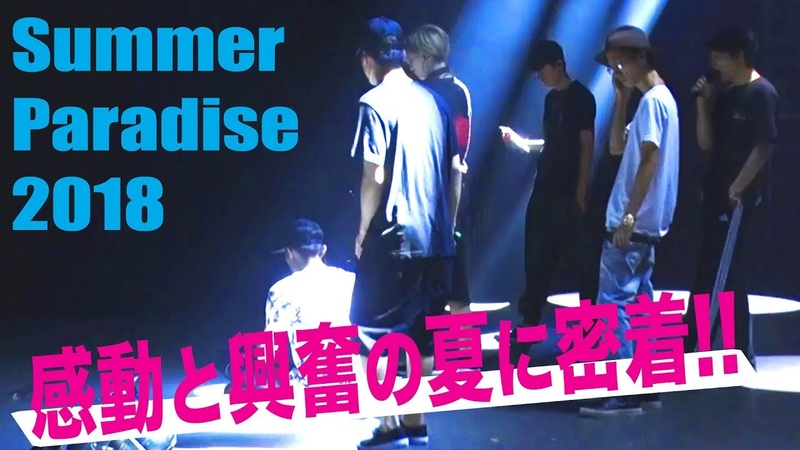 [18.09.14] SixTONES【舞台裏密着】「Summer Paradise 2018」コンサートの裏側見せちゃいます!