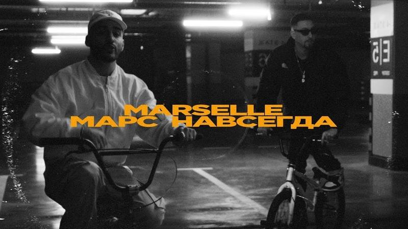 Marselle Марс навсегда Real Rap