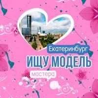 Екатеринбург   ищу модель   ищу мастера ЕКБ