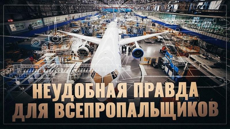 Неудобная правда для всепропальщиков. О реальном положении дел в российском авиастроении