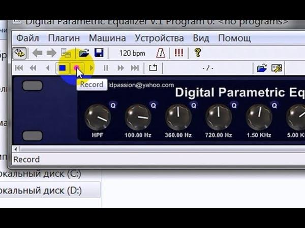 VST Эквалайзер для микрофона. Digital Parametric Equalizer