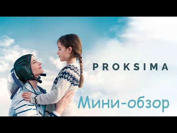 Краткий обзор на фильм Проксима. Мечта или Материнство