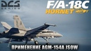 DCS World | F/A-18C | Применение ракеты AGM-154A