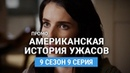 Американская история ужасов 9 сезон 9 серия Промо Русская Озвучка
