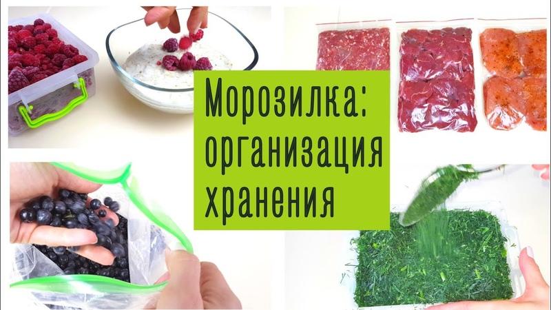 Как КОМПАКТНО сложить продукты в МОРОЗИЛЬНОЙ КАМЕРЕ холодильника.❄ Организация хранения на кухне.