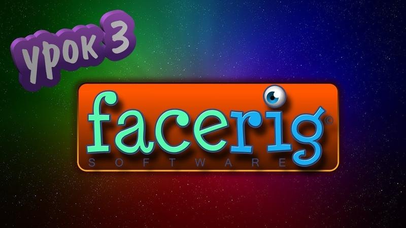 FaceRig (урок 3) как сделать своего персонажа - рабочий вариант