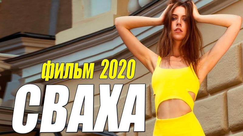Перевернула весь ютуб СВАХА Русские мелодрамы 2020 новинки HD 1080P
