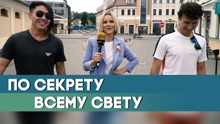 Минск глазами иностранцев! Самое необычное интервью с зарубежными гостями столицы и живые эмоции!!!