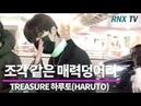 TREASURE 하루토 HARUTO 조각 같은 매력덩어리 TREASURE HARUTO arrived in incheon airport 200128 RNX tv