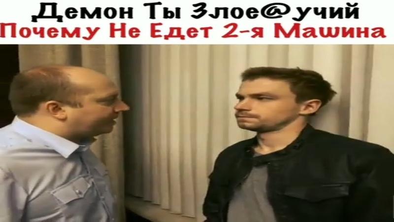 Яковлев Володя. Демон ты злое@учий.Почему не едет 2-я машина