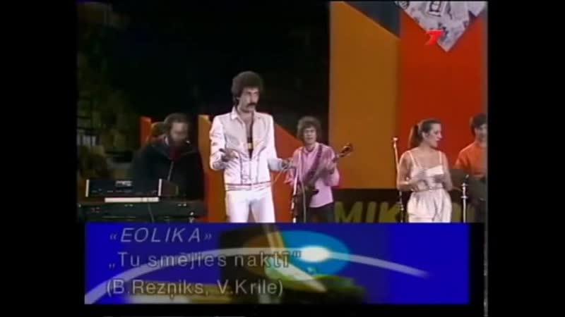 Eolika Tu Smejies Nakti (1981)