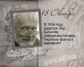 Посмотрите это видео на Rutube Российская летопись 18 октября