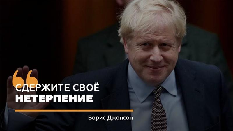Борис Джонсон Сдержите своё нетерпение