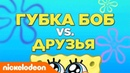 Губка Боб Квадратные Штаны Спанч Боб против друзья Nickelodeon Россия