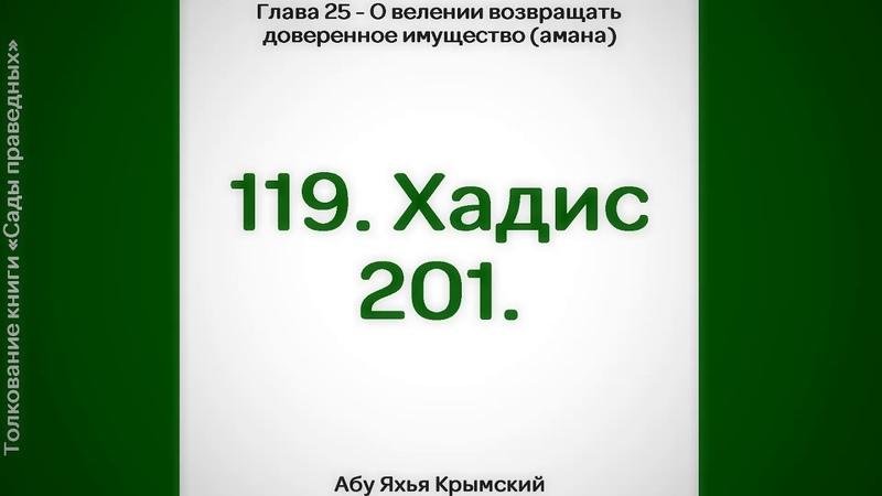 119 Сады Праведных Глава 25 Хадис 201 Абу Яхья Крымский