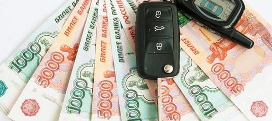 Кредиты под залог автомобиля сочи автосалон москвы форд фиеста