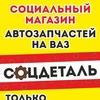 Соцдеталь - магазин автозапчастей в Балаково