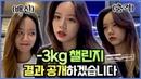 혜리 Vlog 1개월 다이어트 챌린지 끝~ 짜장면 먹으러 가자!