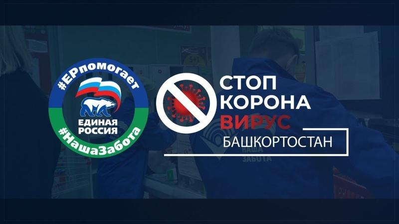 В Башкортостане в условиях пандемии коронавируса организована помощь пожилым и другим нуждающимся