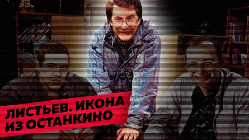 25 лет спустя Кто убил Влада Листьева Редакция Алексей Пивоваров