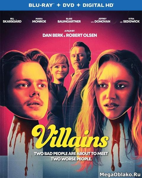Злодеи / Villains (2019/BDRip/HDRip)
