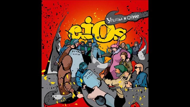 CIOS (Oi!, Street Punk) | УЛИЦЫ В ОГНЕ | 2014