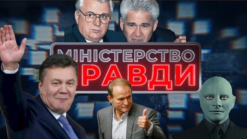 Зеленський дзвонить колишнім, мейкап Януковича і кримський тріп Медведчука | МІНІСТЕРСТВО ПРАВДИ