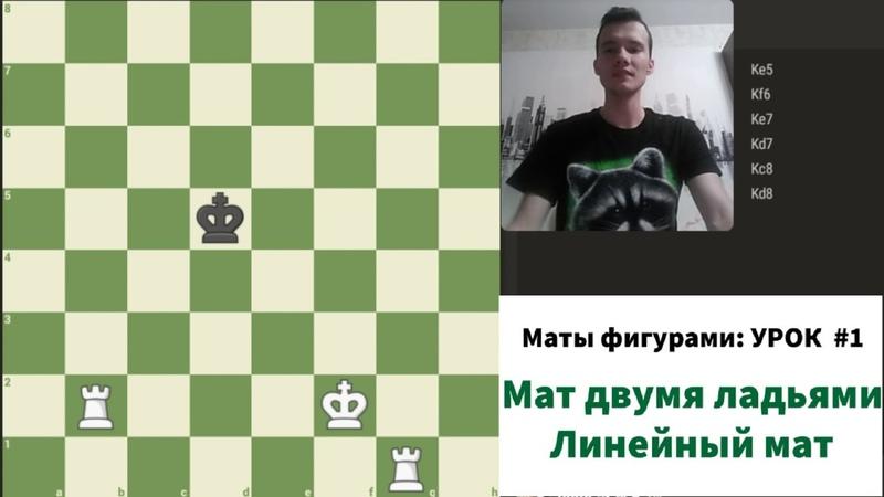 Мат двумя ладьями. Линейный мат. checkmate with two rooks