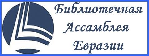 В Бресте пройдет выездное заседание Библиотечной Ассамблеи Евразии