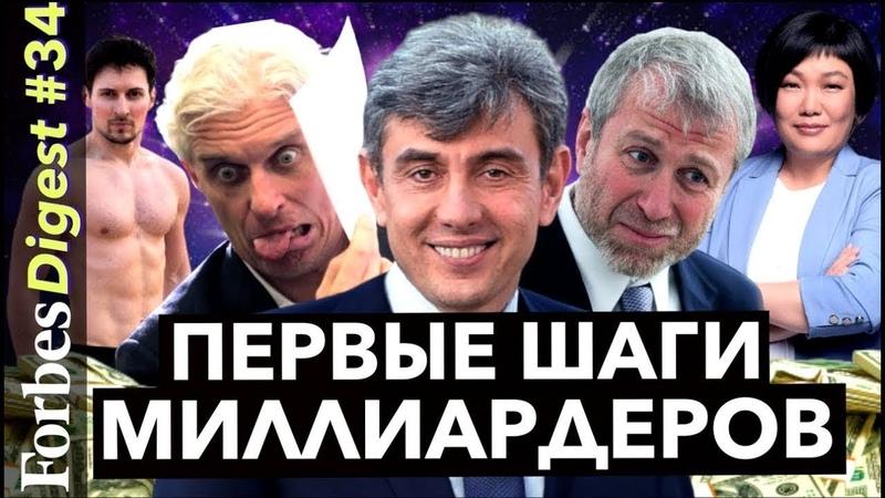 С ЧЕГО НАЧИНАЛИ МИЛЛИАРДЕРЫ Галицкий Дуров Абрамович и другие КОНКУРС