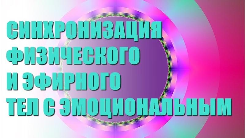 🔹ПЕРЕХОД В ПЯТОЕ ИЗМЕРЕНИЕ-ченнелинг