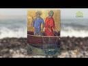 Паломники-онлайн 2019. Апостолы Христа. Часть 1. Об апостолах Петре и Андрее