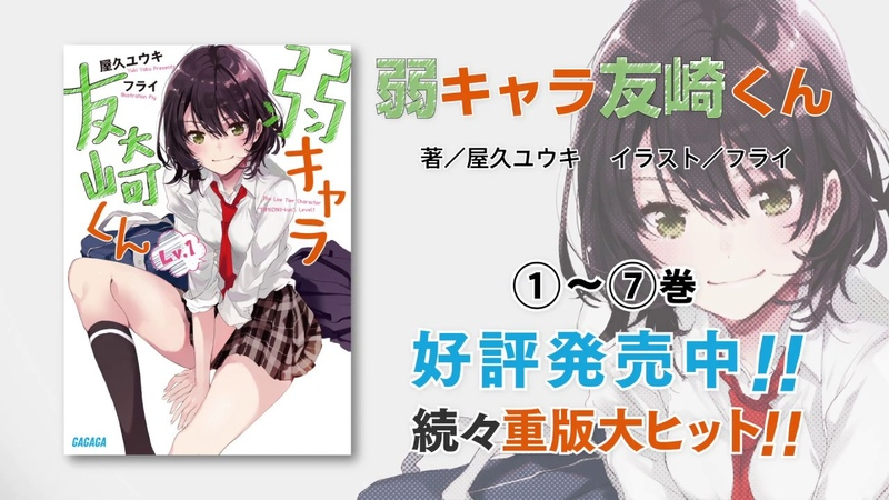 弱キャラ友崎くん PV【最新第8巻10/18発売】