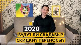 БЛОГ#3 СВАДЕБНАЯ КУКУРУЗА: БУДУТ ЛИ СВАДЬБЫ В 2020? ЧТО ДЕЛАТЬ НЕВЕСТАМ И ЖЕНИХАМ? МОСКВА | ВЕДУЩИЙ