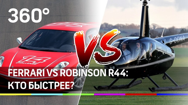 Ferrari против вертолета Robinson R44: кто быстрее мощнее и безопаснее?