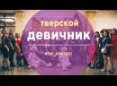 Тверской Девичник 01 12 2019