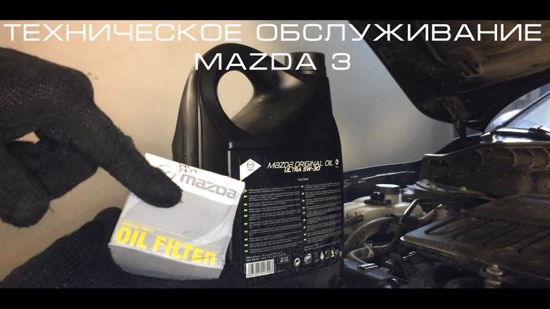 Техническое обслуживание MAZDA 3 (2009-2013) BL