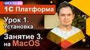 Установка учебной платформы 1С:Предприятие 8 на операционную систему MacOS