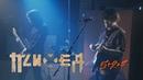 Психея - 5 2=7 (Дети ZX-Spectrum) Live @ DTH Studios