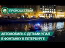 Автомобиль c детьми упал в Фонтанку в Петербурге. ФАН-ТВ