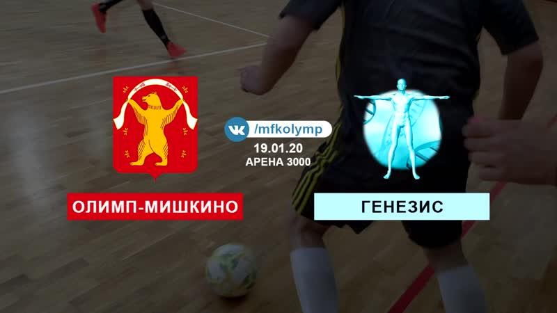 Обзор матча Олимп Мишкино Генезис ЛИГА ФУЛЛ