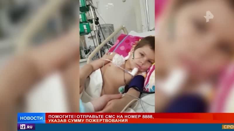 Спасение маленькой Арины. РЕН ТВ собирает средства